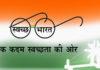 Kodia village makes authentic statement of ODF